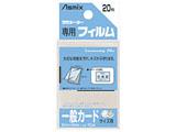 ラミネーター専用フィルム 「アスミックス」(一般カードサイズ用 20枚) BH126