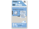 ラミネーター専用フィルム 「アスミックス」(手札ブロマイドサイズ用 20枚) BH144
