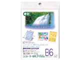 ラミネーター専用フィルム (B6サイズ用・エコ20枚) BH-336