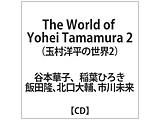 オムニバス:The World of Yohei Tamamura2玉村洋平の世界2
