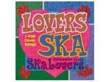 Ska Lovers/ラヴァーズ・スカ〜ソング・フォー・ユー〜 【CD】   [SkaLovers /CD]