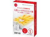 ダニ対策用デオドラント剤(ふとん乾燥機) DHF-02