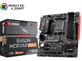 MSI(エムエスアイ) 【在庫限り】 マザーボード B450M MORTAR MAX   [MicroATX /AM4]