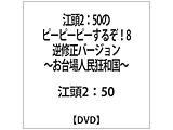 江頭2:50のピーピーピーするぞ!8 逆修正バージョン〜お台場人民狂和国〜 【DVD】
