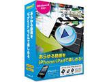 iTools動画変換2 for iPhone/iPad 【Windows10対応】