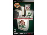 SIMPLE2000シリーズ ポータブル Vol.1 THE 麻雀【PSPゲームソフト】