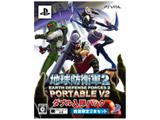 地球防衛軍2 PORTABLE V2 ダブル入隊パック 【PS Vitaゲームソフト】
