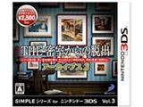 【在庫限り】 SIMPLEシリーズ Vol.3 THE 密室からの脱出アーカイブス2 【3DSゲームソフト】