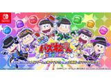 もっと!にゅ〜パズ松さん〜新品卒業計画〜 通常版 【Switchゲームソフト】