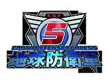 地球防衛軍5 [ドリームバリューセット] [PS4] 製品画像