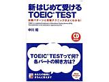 【バーゲンブック】新・はじめて受けるTOEIC TEST CD BOOK