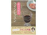 【バーゲンブック】おうち飲みワインレッスン