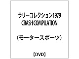 ラリーコレクション1979 CRASH COMPILATION 【DVD】   [DVD]