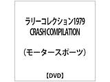 ラリーコレクション1979 CRASH COMPILATION 【DVD】