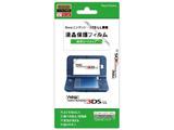 【在庫限り】 スクリーンガード 防汚コートタイプ for Newニンテンドー3DS LL 【New3DS LL】 [XSF-001]