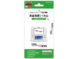 【在庫限り】 スクリーンガード 防汚コートタイプ for Newニンテンドー3DS 【New3DS】 [SSF-001]