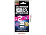 スクリーンガードダブル for Newニンテンドー3DS LL (ブルーライトカットタイプ) 【New3DS LL】 [XWB-001]