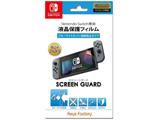 SCREEN GUARD for Nintendo Switch (ブルーライトカット+指紋防止タイプ) 【Switch】 [NSG-001]