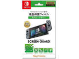 SCREEN GUARD for Nintendo Switch (防汚コートタイプ) 【Switch】 [NSG-002]