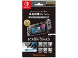 SCREEN GUARD for Nintendo Switch (気泡ができない構造+指紋防止タイプ) 【Switch】 [NSG-004]
