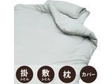 【日本製ふとん3点セット カバー付き】すぐに使える寝具6点セット(シングルサイズ/ライトグレー)  ライトグレー 767100ABS6 [シングルサイズ]
