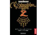 NEVERWINTER NIGHTS2 日本語マニュアル付英語版
