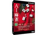 〔Win版〕 AI麻雀 Version 14 Windows 10対応版