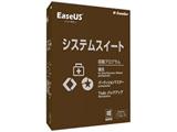 〔Win版〕 EaseUS システムスイート
