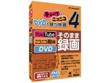 〔Win版〕 チューブとニコニコ、DVDも録り放題 4