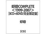 【07/03発売予定】 蜉蝣 / 蜉蝣COMPLETE<1999-2007> DVD付 CD