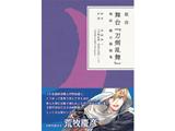 戯曲 舞台『刀剣乱舞』義伝 暁の独眼竜 【書籍】