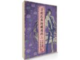 刀剣乱舞絢爛図録 二 【書籍】
