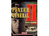 パンツァージェネラル 2 日本語版