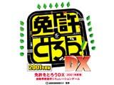 免許をとろうDX 2001年度版