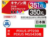 【2個セット】【リサイクル】 JIT-AC3503515PXL キヤノン CANON BCI-351XL+350XL/5MP(大容量) 5色マルチパック対応 リサイクルインクカートリッジ