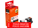 PLE-CB325B 互換プリンターインク プレジール ブラック