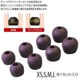 イヤーピース deep mount earpiece 単品(ALL) HP-DME00K