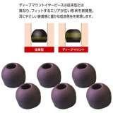 イヤーピース deep mount earpiece 単品(M) HP-DME02K