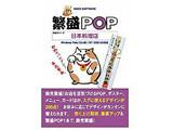 【在庫限り】 繁盛POP 日本料理店 Win/CD