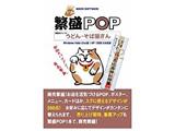 【在庫限り】 〔Win版〕 繁盛POP うどん・そば屋さん