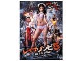 レイプゾンビ5 LUST OF THE DEAD 新たなる絶望 【DVD】