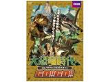 大恐竜時代へGO!!GO!! スピノサウルスを3Dスキャン DVD
