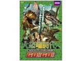 大恐竜時代へGO!!GO!! エピデクシプテリクスのシッポと羽 DVD