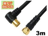 3mアンテナケーブルS-4C-FB同軸 (F型差込式/ネジ式コネクタ L字/ストレートタイプ)  HAT30-337LSBK (ブラック)