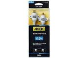 4K8K対応ピシャットケーブル SKF-K500