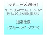 ジャニーズWEST / ジャニーズWEST 1stドーム LIVE 24(ニシ)から感謝 届けます 通常仕様 BD