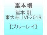 堂本剛/ 堂本 剛 東大寺LIVE2018 BD