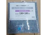 竹炭入り洗える除湿シート ダブルサイズ(130×180cm) 98005168