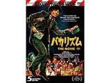 バカリズム THE MOVIE 【DVD】