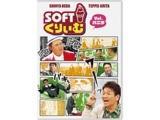 ソフトくりぃむ Vol.バニラ 【DVD】   [DVD]